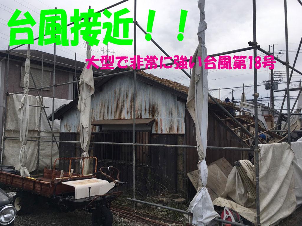 台風対策で養生シート取外し