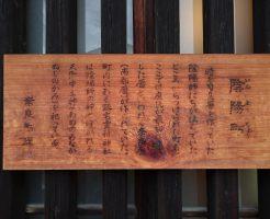 奈良市陰陽町①