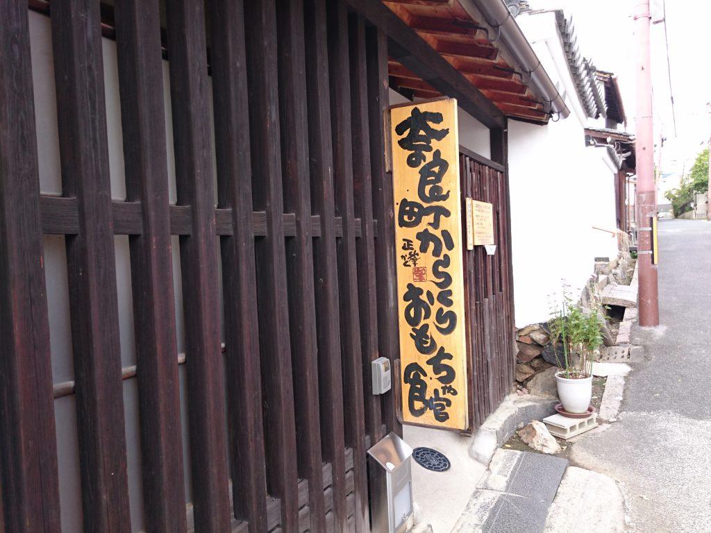 奈良市陰陽町③