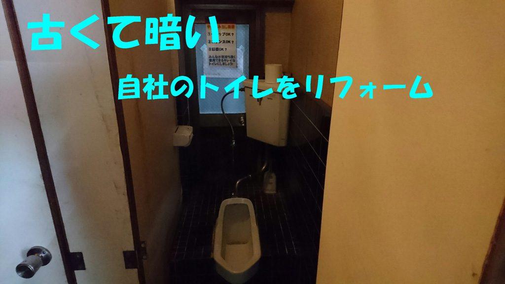 古くて暗いトイレを一新 | 自社のトイレをリフォーム