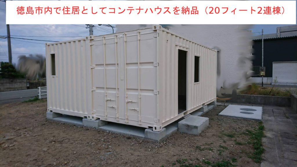 住居用コンテナハウスの納品例 徳島県徳島市に納品