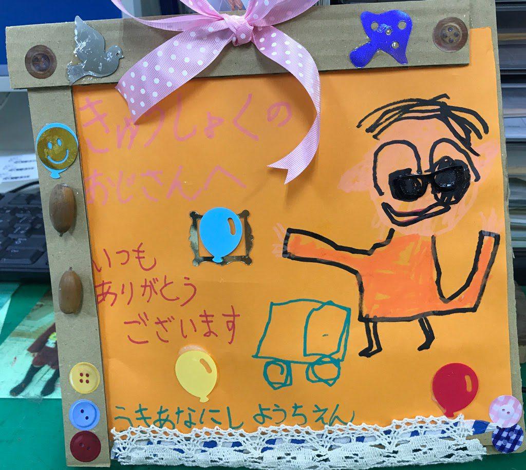 感動の涙!めちゃめちゃ嬉しいプレゼント | 園児手製のおくりもの