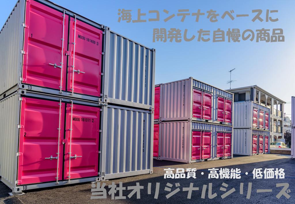 防災庫や危険物倉庫などホウワの開発オリジナル商品