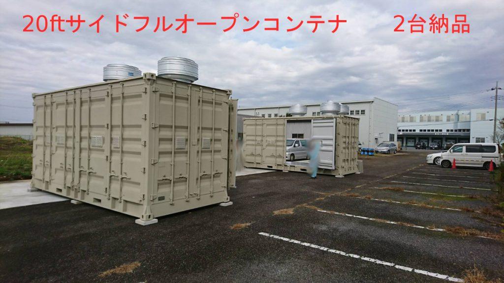 20ftサイドフルオープンコンテナ エネマックス改造|茨城県内に設置