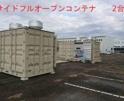 20ftサイドフルオープン3方向開きコンテナの納品例
