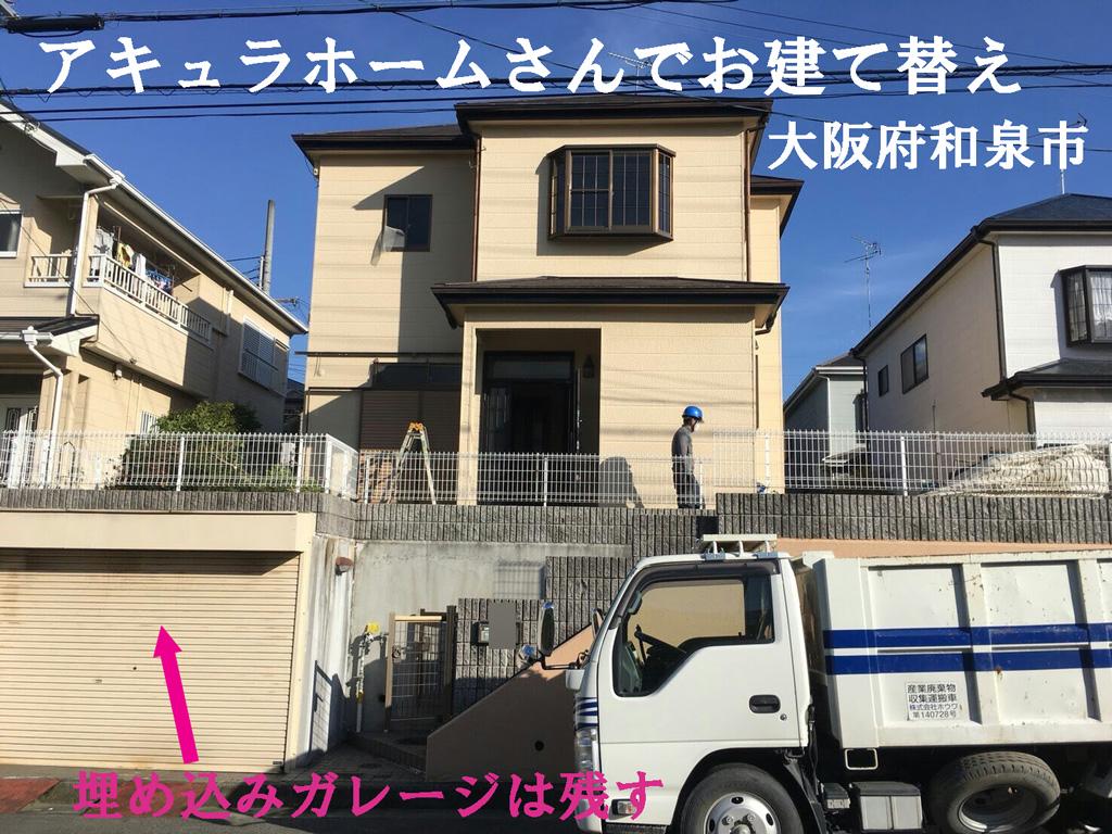 アキュラホームさんでお建て替え   大阪府和泉市で解体工事