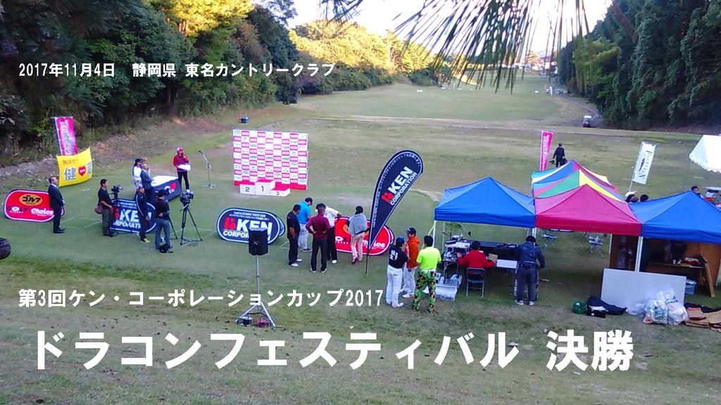 第3回ケン・コーポレーションカップ2017 決勝 | 東名カントリークラブ