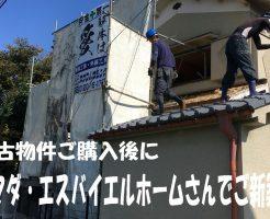 空き家ご購入後にヤマダ・エスバイエルホームさんでご新築 | 大和郡山市で植栽を残した解体工事