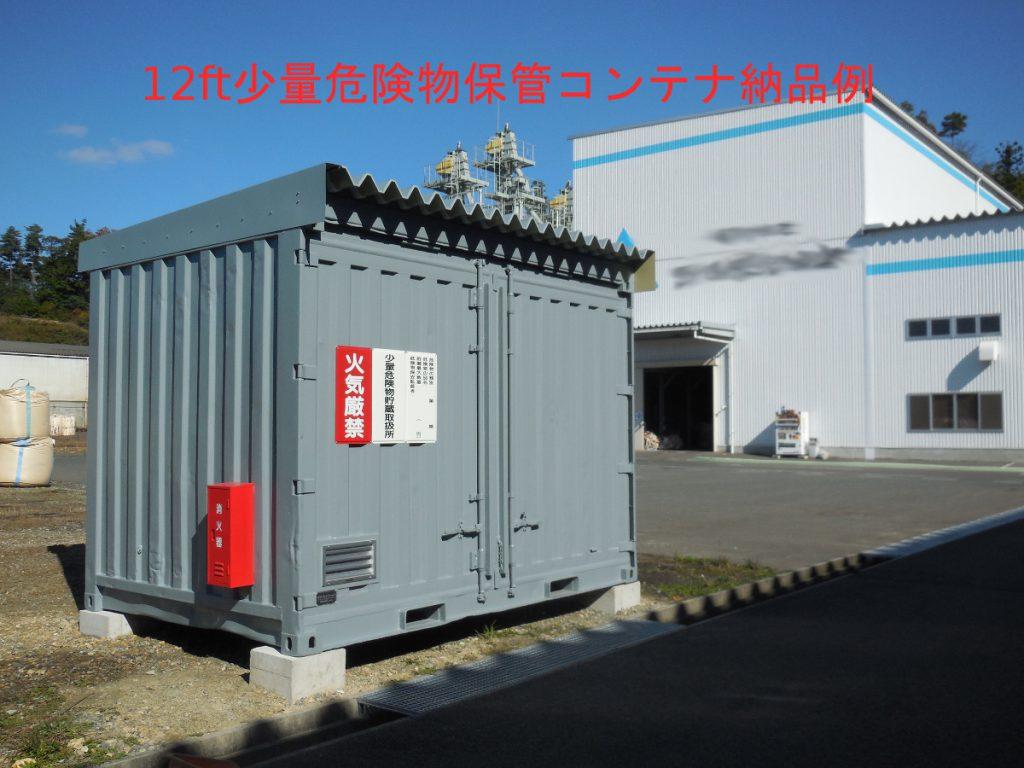 法責箱 12ft少量危険物保管コンテナ納品例|島根県内に納品