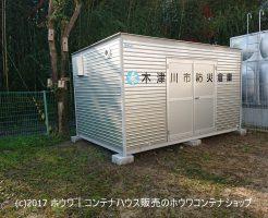 木津川市にアルミ製防災倉庫設置完了