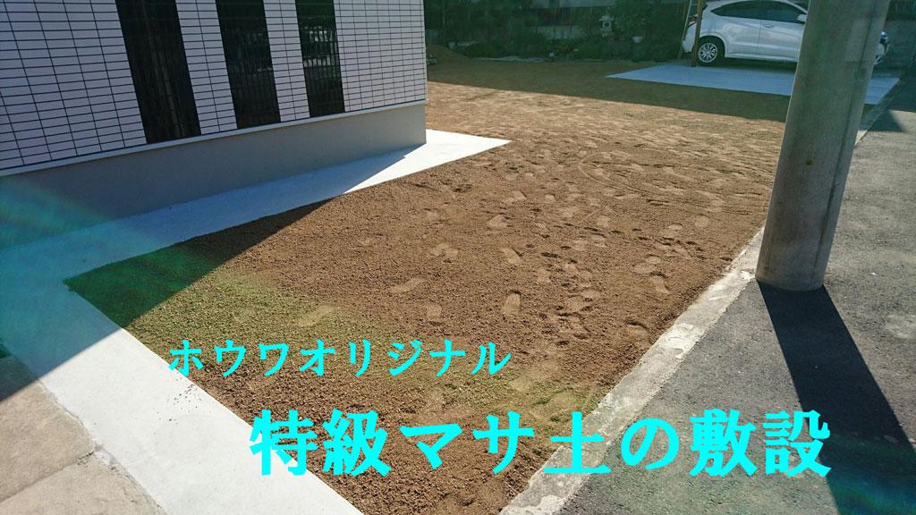 低予算で驚くほど生まれ変わるお庭 | 和歌山県岩出市で庭土の入れ替え