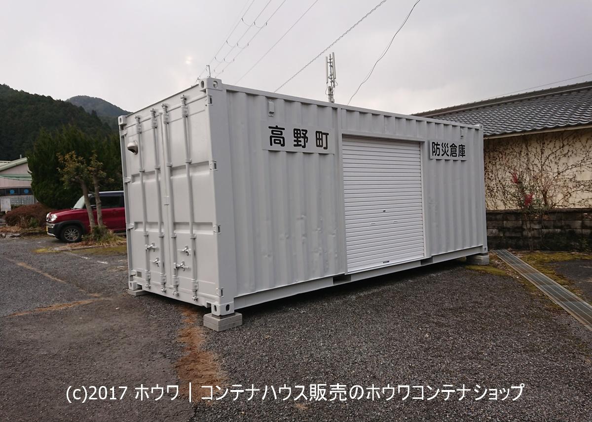 高野町役場様 20ft防災用品備蓄コンテナ設置例