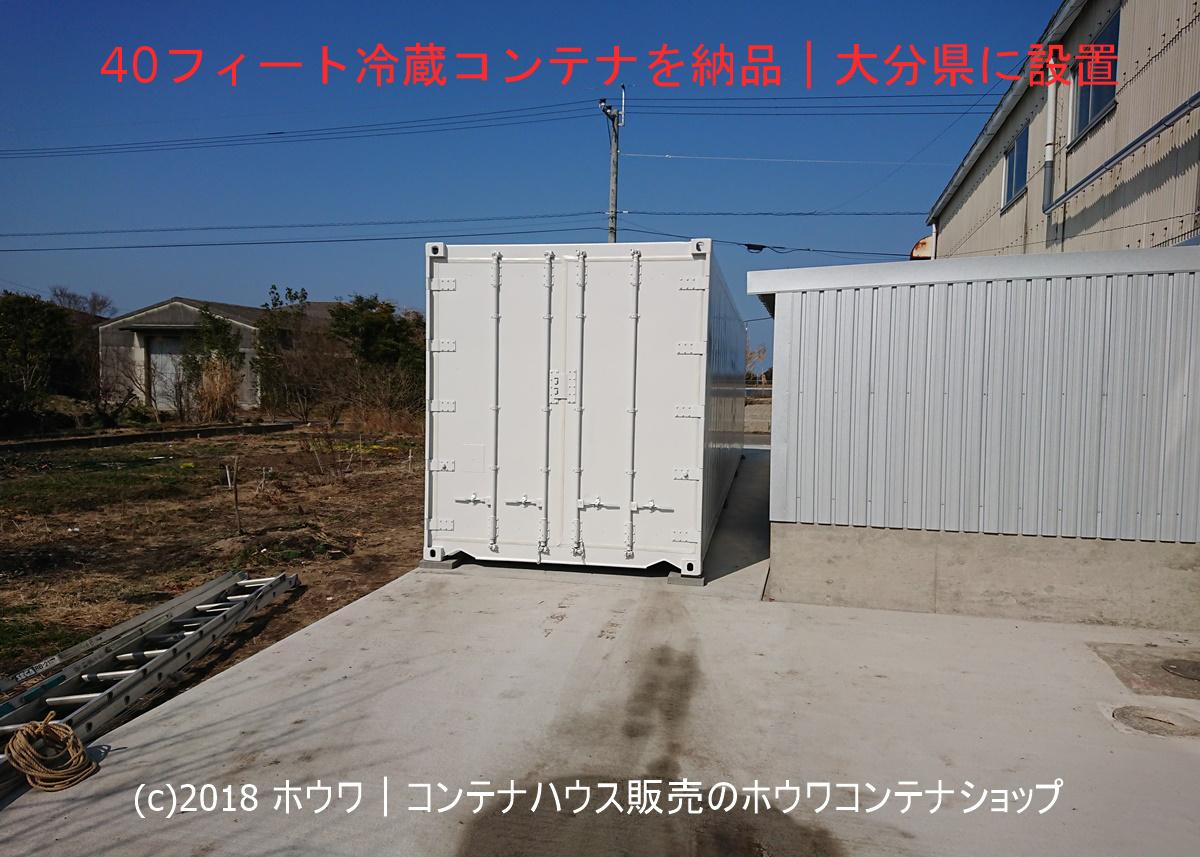 大分県に冷蔵コンテナを設置