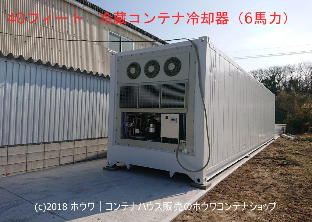 40フィート冷蔵コンテナを納品|大分県豊後高田市