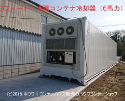 大分県内に40フィート冷蔵コンテナを設置
