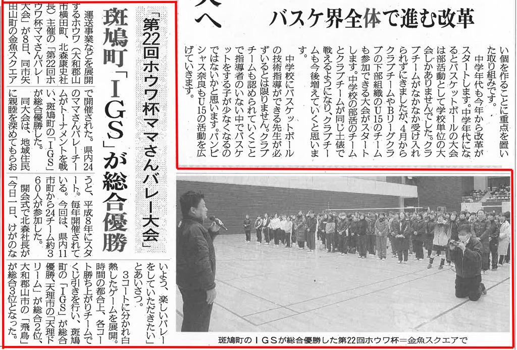 平成30年1月12日(金)の朝刊に掲載されました。