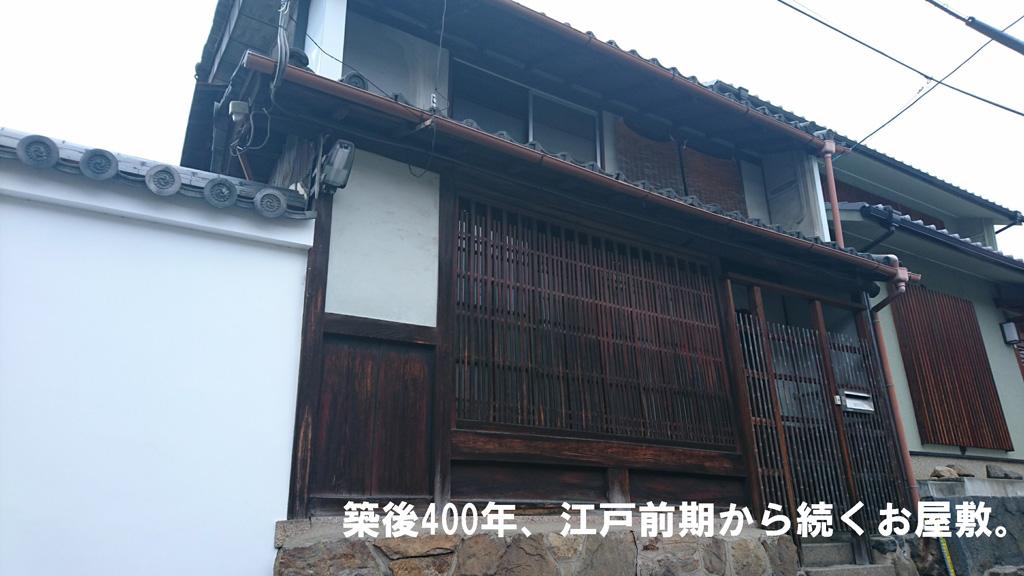 江戸前期から続く、築400年のお屋敷