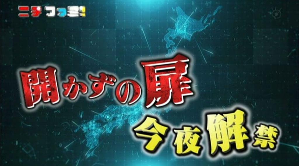 解体チームがテレビ番組に登場 | フジテレビ「今夜解禁! 開かずの扉」