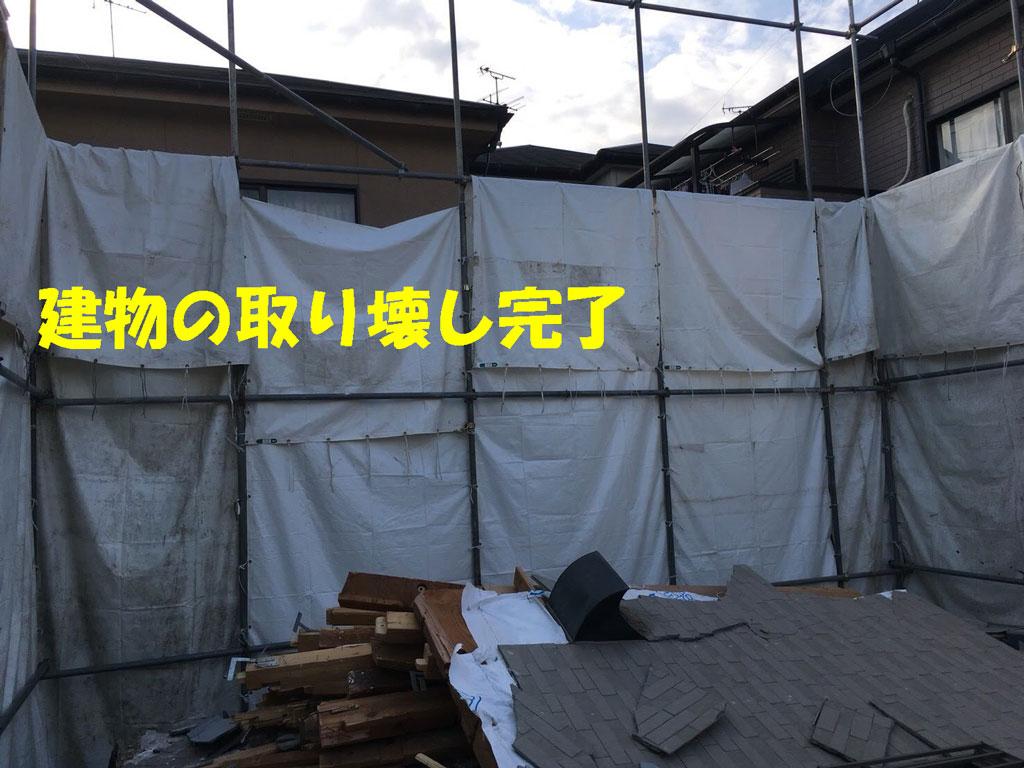 建物の取り壊しが終わりました