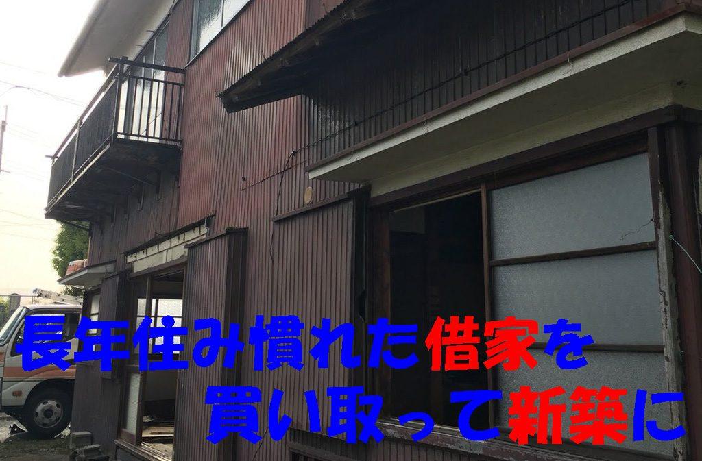 借家を買取って新築に | 奈良市で解体工事
