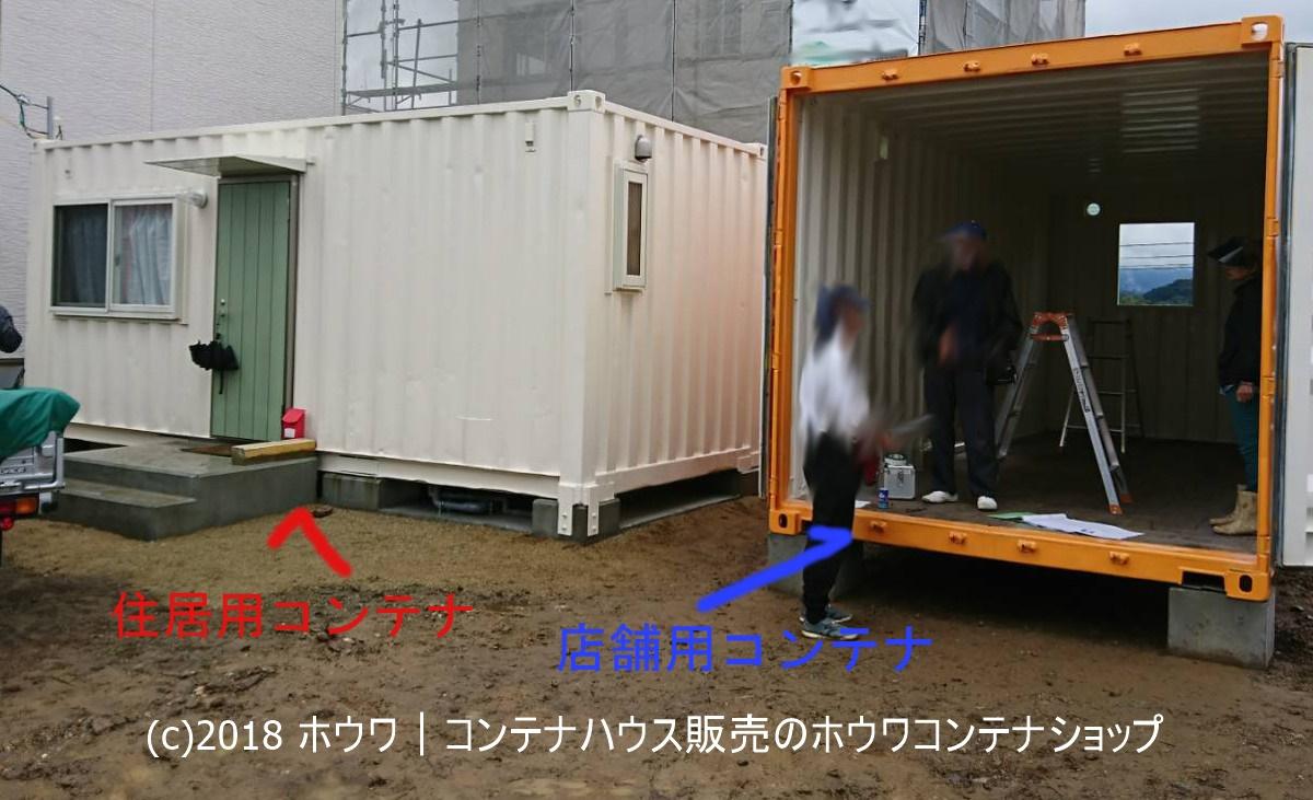 徳島県内にてコンテナハウス住居使用