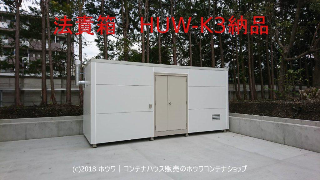 法責箱3坪タイプHUW-K3納品|静岡県内の企業様