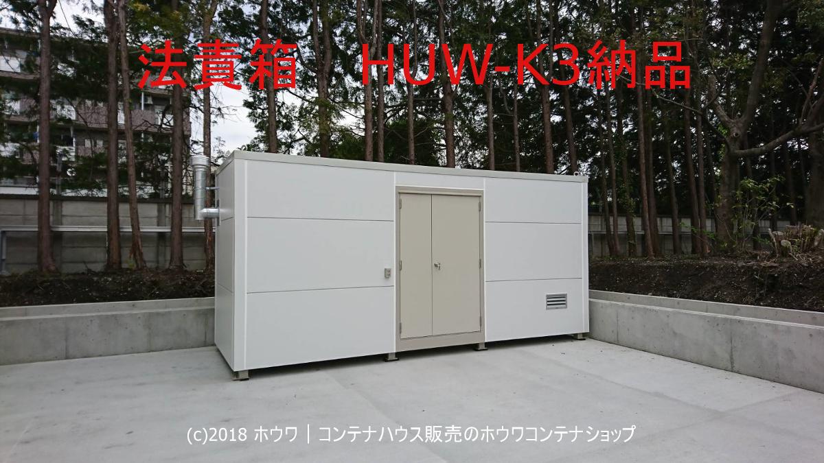3坪タイプの危険物倉庫を静岡県内に納品