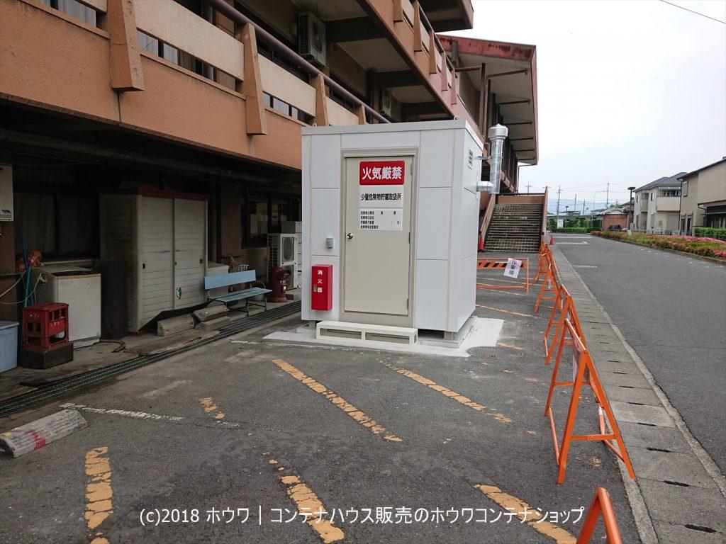 奈良県内に設置の危険物倉庫HUW-K1タイプ