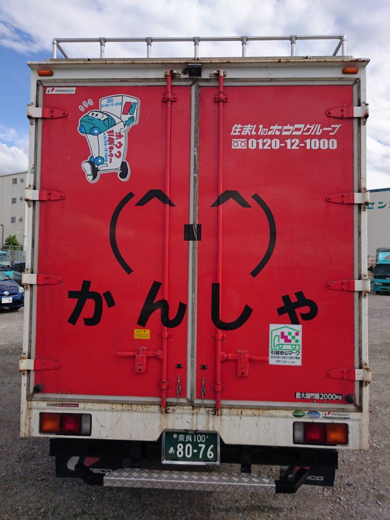 ホウワ引越センターのトラック平成かんしゃバージョン