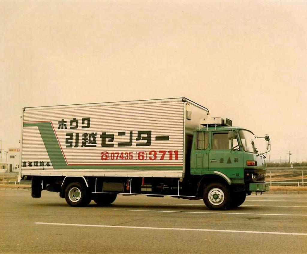 ホウワ引越センターのトラック昭和バージョン