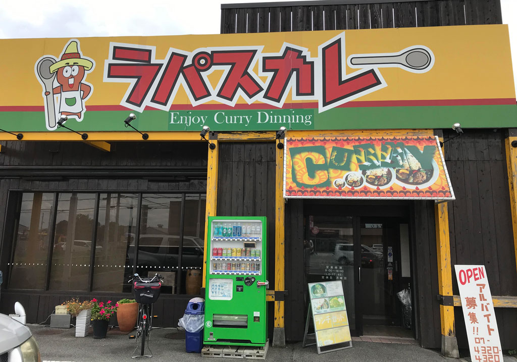 ラパスカレーさん | 奈良県天理市別所町