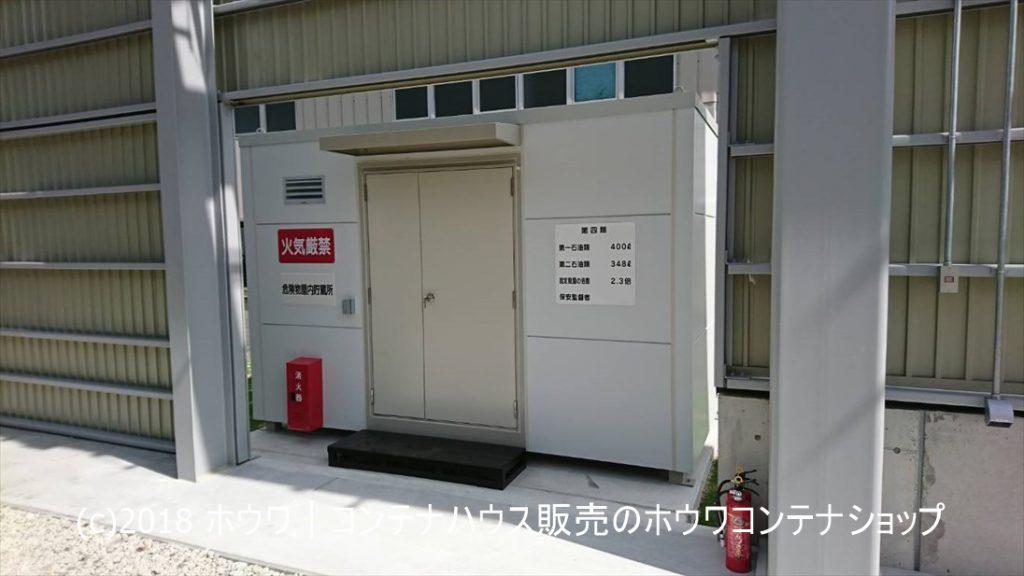 法責箱HUW-K2納品例|岡山県岡山市内に危険物倉庫を設置