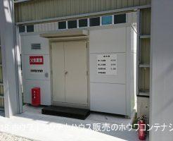 岡山市内設置のHUW-K2