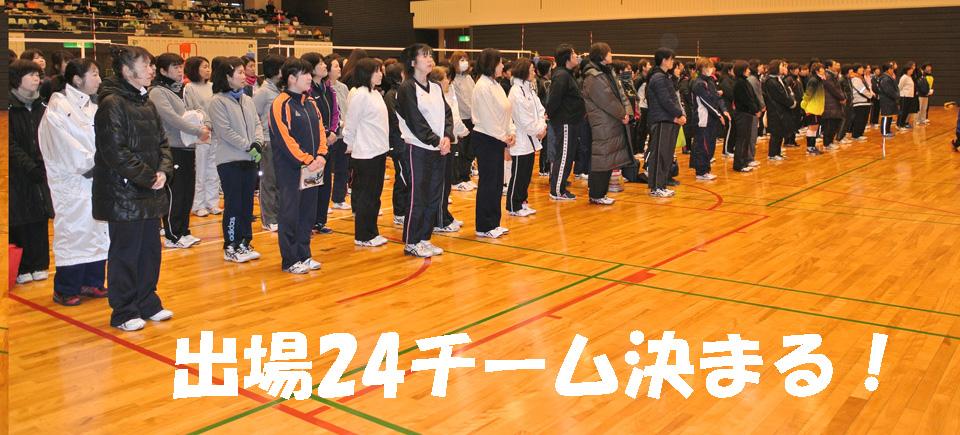 出場24チームが決まりました | 平成最後の第23回ホウワ杯ママさんバレーボール