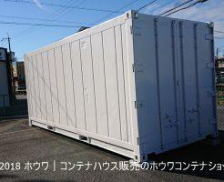 納品済20フィート冷蔵コンテナ