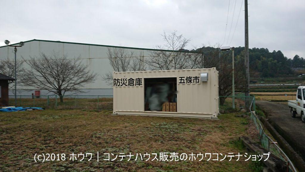 P-BOY 防災倉庫を納品|奈良県五條市