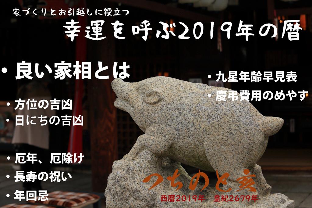 2019年 | 平成31年の暦 方位と日にちの吉凶 年回忌、長寿の祝い、男女の厄年