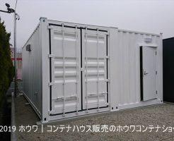 掛川市納品防音コンテナ20フィート2連棟タイプ