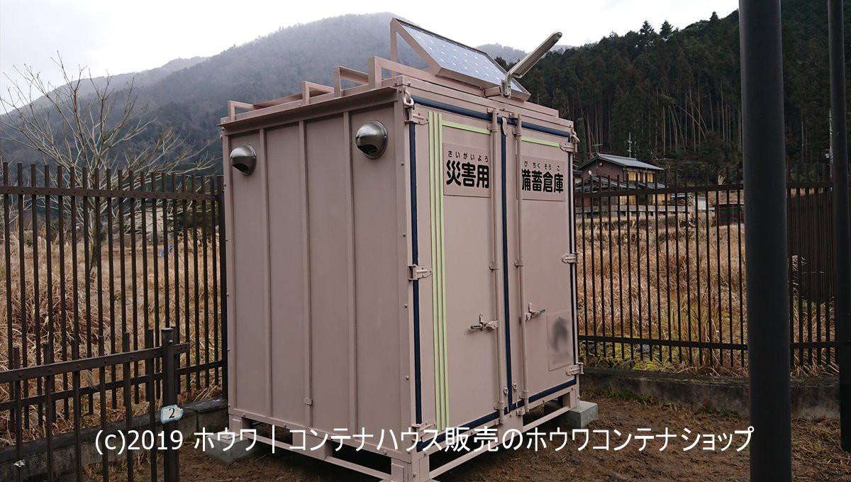 京都府内に納品のちびコン仕様防災倉庫