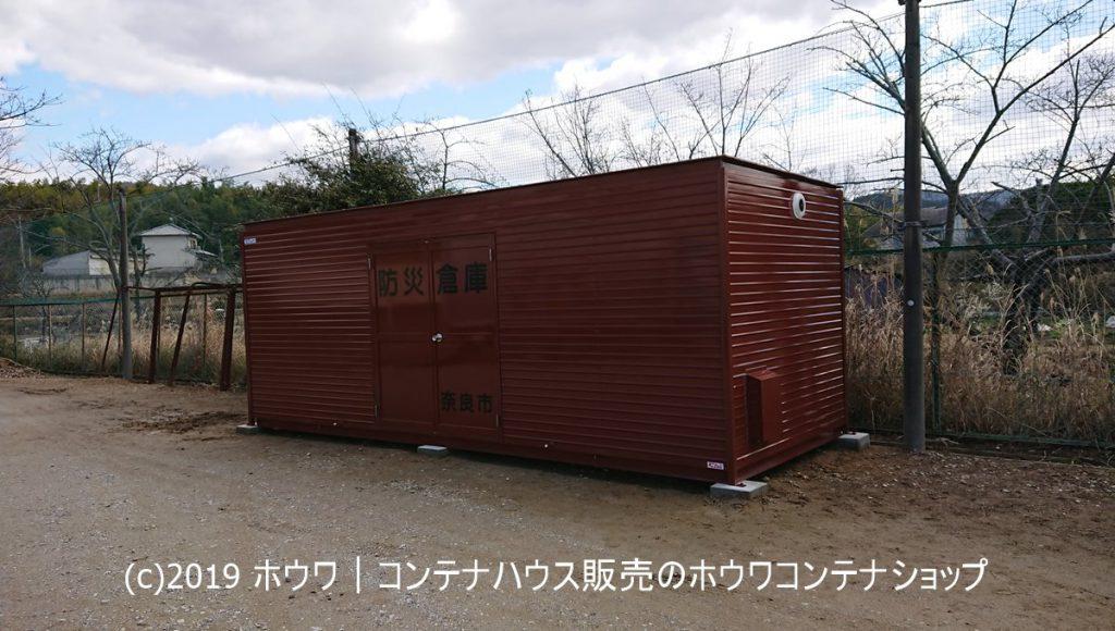 奈良市内でアルミ製の防災倉庫を設置|奈良県奈良市役所様