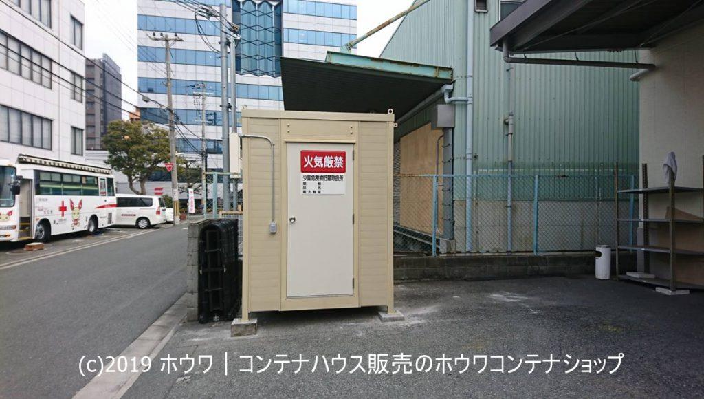 法責箱HUW-SK1を納品|大阪府内の企業様