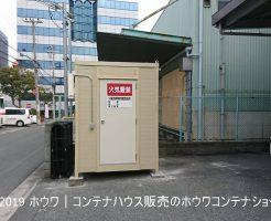 大阪府内でHUW-SK1を設置