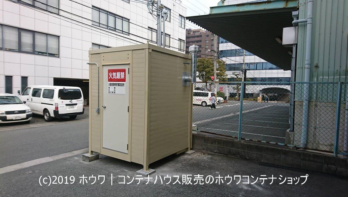 大阪府内に設置のHUW-SK1右側面