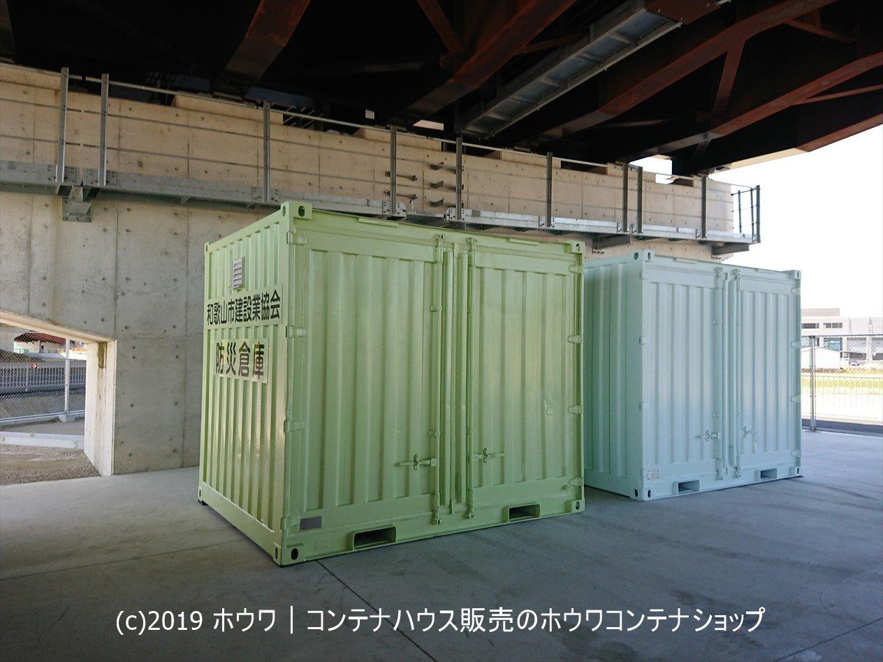 10フィート防災倉庫2台を和歌山市に設置