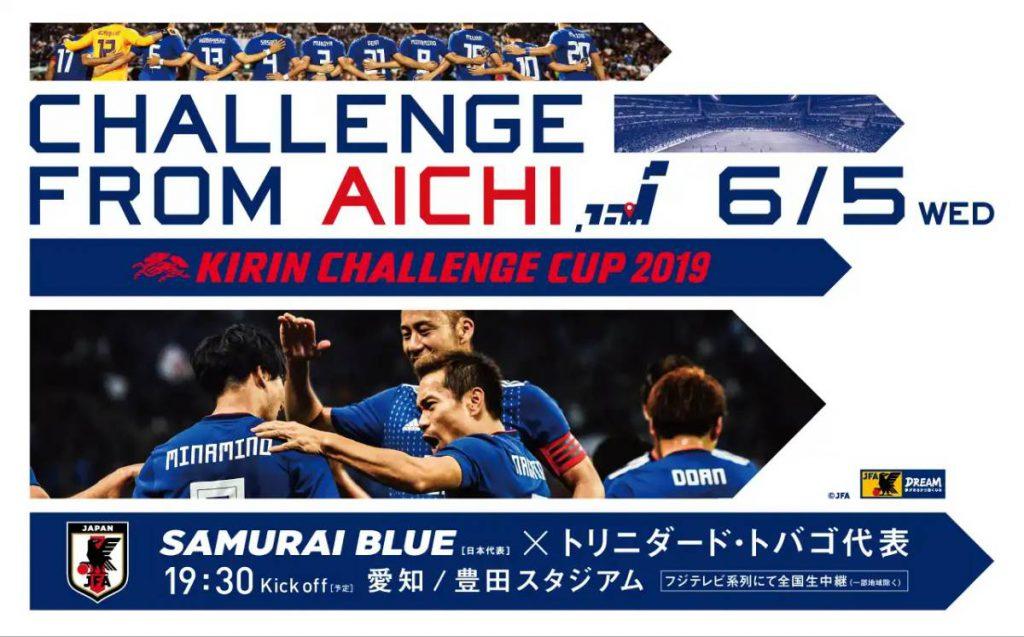 令和もサッカー日本代表を応援します。
