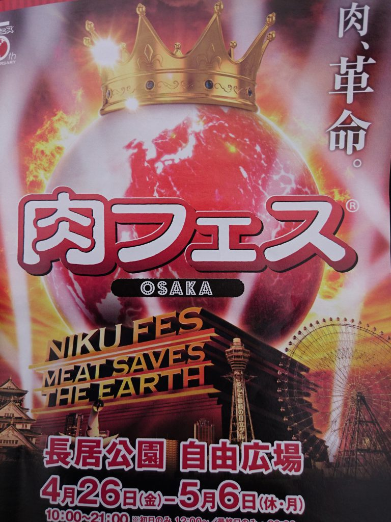 肉フェスin長居公園|大阪市東住吉区