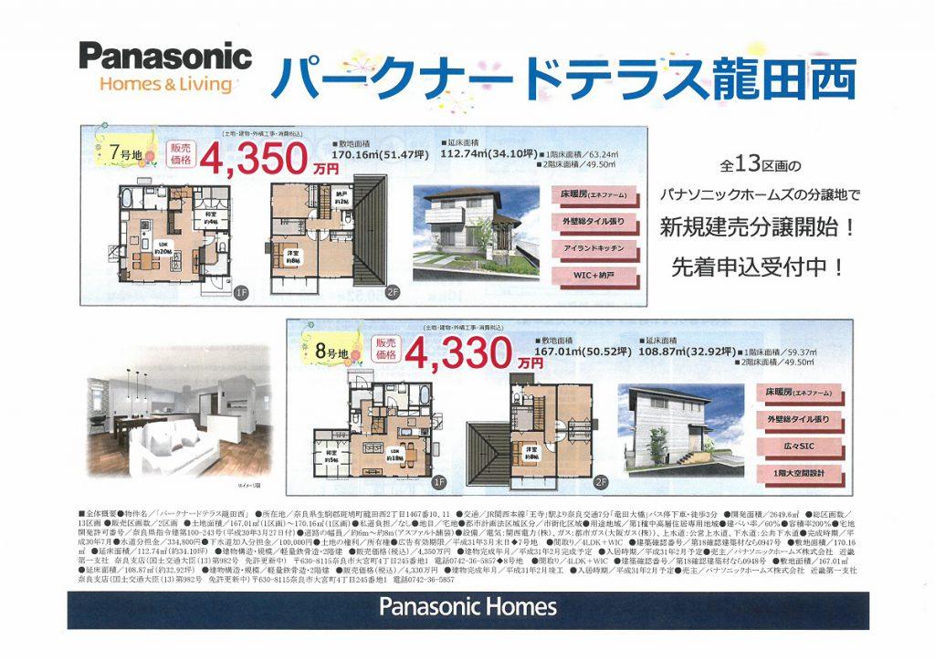 分譲住宅、分譲宅地情報|Panasonic-homes