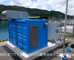 奄美大島設置12ftコンテナ