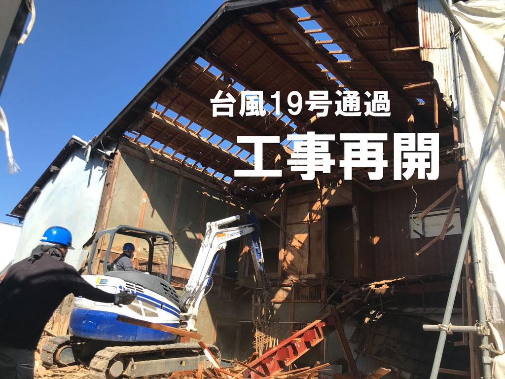 台風19号通過 工事再開