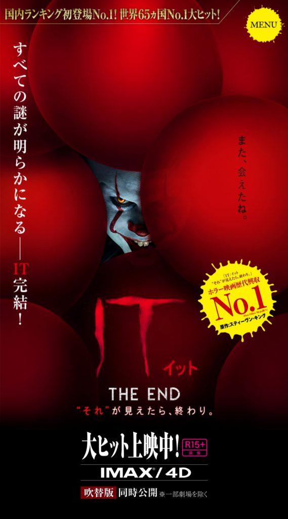 IT(イット)THE END それが見えたら終わりの宣伝です。